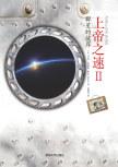 上帝之速Ⅱ——群星的彼岸 [美]里维斯 (Revis,B.)  清华大学出版社