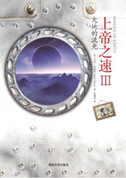 上帝之速Ⅲ——大地的流光 [美]里维斯 (Revis,B.)  清华大学出版社