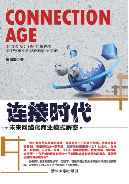 连接时代:未来网络化商业模式解密  梁海宏, 著 清华大学出版社
