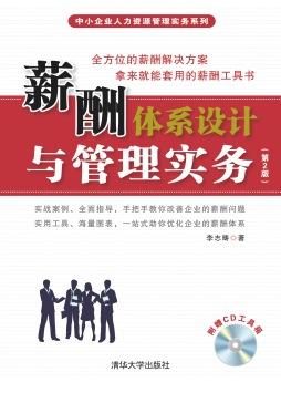 薪酬体系设计与管理实务(第2版) 李志畴 清华大学出版社