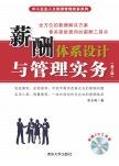 薪酬体系设计与管理实务(第2版) 李志畴, 著 清华大学出版社