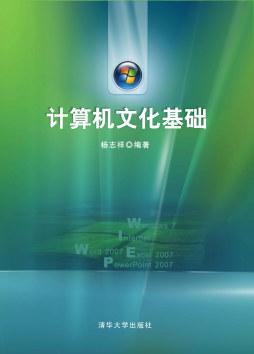 计算机文化基础 杨志祥 清华大学出版社