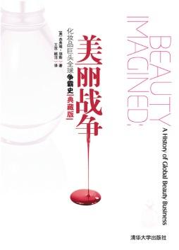 美丽战争:化妆品巨头全球争霸史(典藏版)  [美]琼斯 (Jones,G.) 清华大学出版社