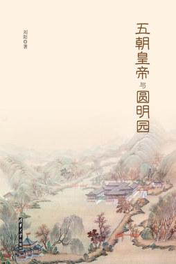 五朝皇帝与圆明园  刘阳, 著 清华大学出版社