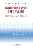 高等学校信息安全专业指导性专业规范 教育部高等学校信息安全专业教学指导委员会, 编著 清华大学出版社