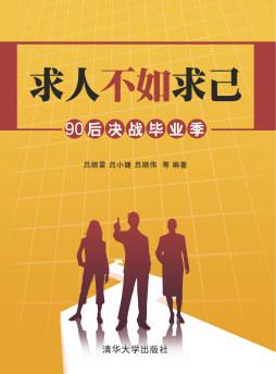 求人不如求己——90后决战毕业季 吕顺雷、吕小婕、吕顺伟 等 清华大学出版社