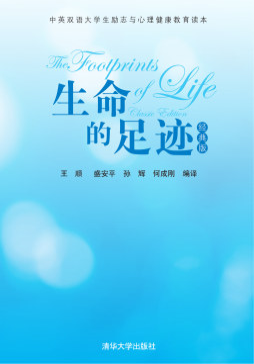 生命的足迹经典版 王顺、盛安平、孙辉、何成刚 清华大学出版社