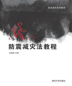 防震减灾法教程 张建毅 清华大学出版社