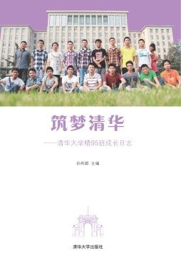 筑梦清华——清华大学精95班成长日志