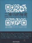 二维码的秘密——智能手机时代的新营销宝典 苏高 清华大学出版社