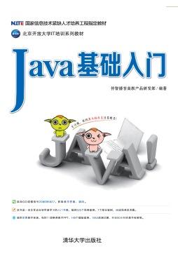 Java基础入门 传智播客高教产品研发部 清华大学出版社