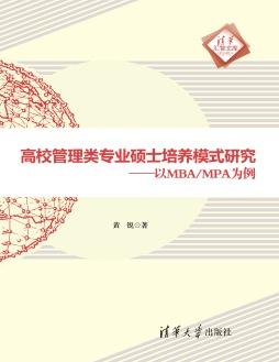 高校管理类专业硕士培养模式研究——以MBA/MPA为例