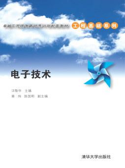 电子技术  汪敬华 章伟 陈国明 清华大学出版社