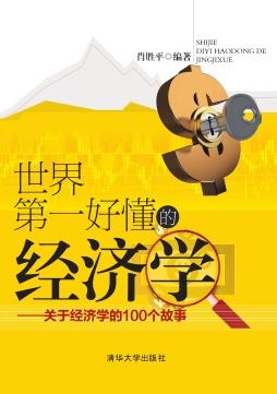 世界第一好懂的经济学——关于经济学的100个故事