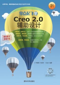 零点起飞学Creo 2.0辅助设计 李德溥、刘国华、卜迟武 清华大学出版社