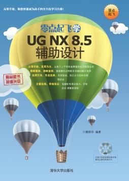 零点起飞学UG NX 8.5辅助设计