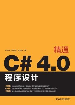 精通C#4.0程序设计