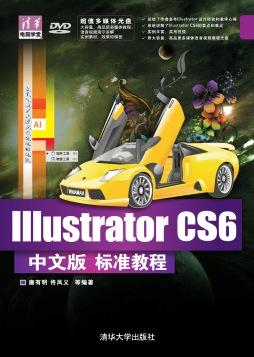 Illustrator CS6中文版标准教程 唐有明 佟凤义 等 清华大学出版社