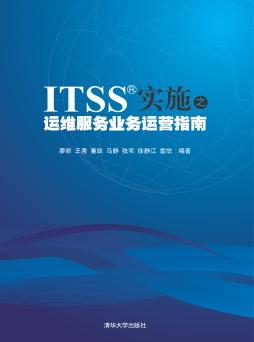 ITSS实施之运维服务业务运营指南 廖昕、 王秀、 董跃 、马静 、张军、 徐静江、 雷欣 清华大学出版社