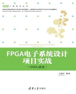 FPGA电子系统设计项目实战(VHDL语言) 王振红 清华大学出版社