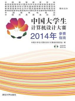 中国大学生计算机设计大赛2014年参赛指南