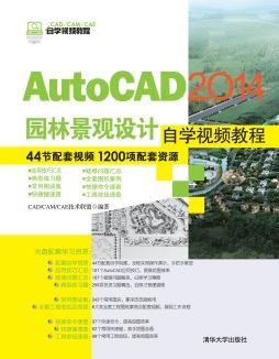AutoCAD 2014园林景观设计自学视频教程 CAD/CAM/CAE技术联盟 清华大学出版社
