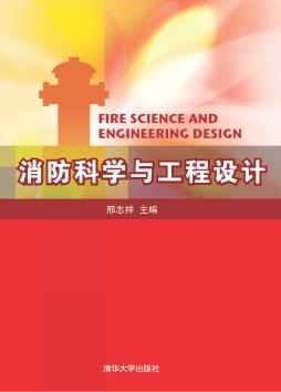 消防科学与工程设计