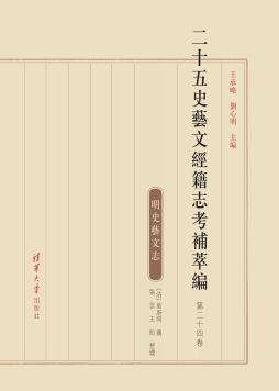 二十五史艺文经籍志考补萃编(第二十四卷) 王承略, 刘心明 清华大学出版社