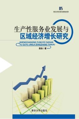 生产性服务业发展与区域经济增长研究 段杰 清华大学出版社