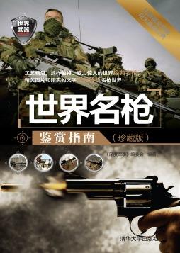 世界名枪鉴赏指南(珍藏版) 《深度军事》编委会 清华大学出版社
