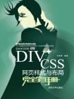 DIV+CSS网页样式与布局完全学习手册 刘贵国, 孙良军, 编著 清华大学出版社