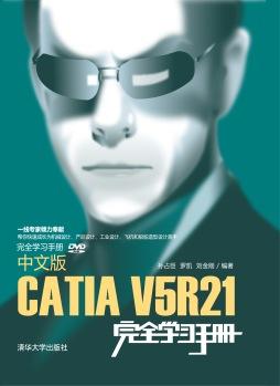 中文版CATIA  V5R21完全学习手册