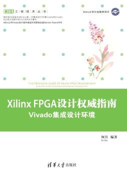 Xilinx FPGA设计权威指南