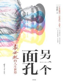 历史揭秘:袁世凯与他的儿子们