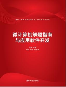 微计算机解题指南与应用软件开发 马争、刘磊、彭芳 清华大学出版社