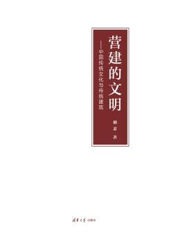 营建的文明——中国传统文化与传统建筑 柳肃 清华大学出版社