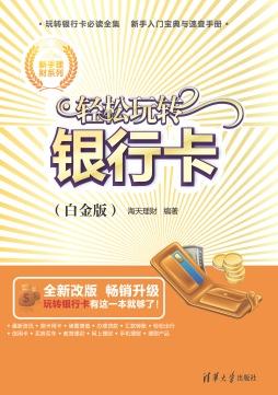 轻松玩转银行卡(白金版) 海天理财 清华大学出版社