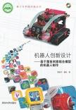 机器人创新设计——基于慧鱼创意组合模型的机器人制作 景维华, 曹双, 著 清华大学出版社