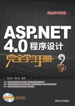 ASP.NET4.0程序设计完全学习手册 刘志勇、黄定光 清华大学出版社