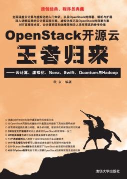 OpenStack开源云王者归来