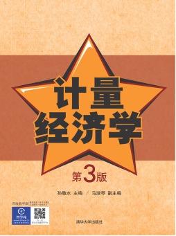 计量经济学(第3版) 孙敬水 马淑琴 清华大学出版社