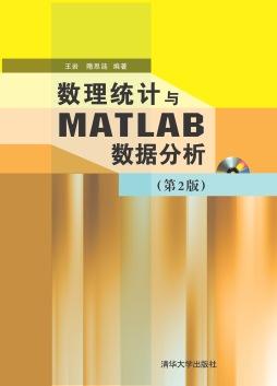 数理统计与MATLAB数据分析(第2版)
