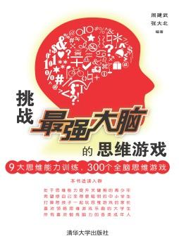 挑战最强大脑的思维游戏 周建武, 张大北 清华大学出版社