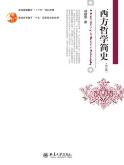 <em>西方哲学</em>简史(<em>修订版</em>) 赵敦华 著 北京大学出版社 赵敦华 著 北京大学出版社