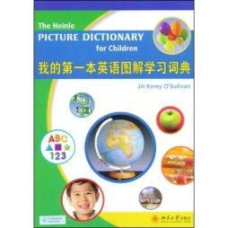 我的第一本英语图解学习词典|北京大学出版社|北京大学出版社