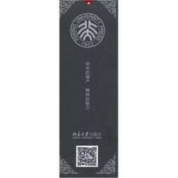 北京大学出版社纪念版书签一套|本社 著|北京大学出版社
