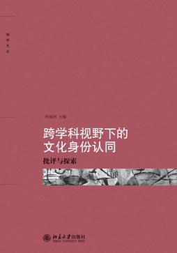 跨学科视野下的文化身份认同|北京大学出版社|北京大学出版社