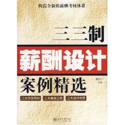 三三制薪酬设计案例精选——构造全新的薪酬考核体系|胡八一  主编|北京大学出版社