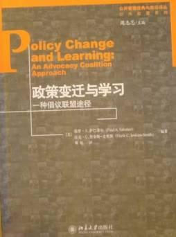 政策变迁与学习|北京大学出版社|北京大学出版社