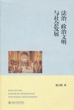 法治、政治文明与社会发展 张万洪 著 北京大学出版社